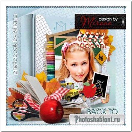 Детская фотокнига, расписание уроков для школьников и календарь на 2013 год - Школьные деньки