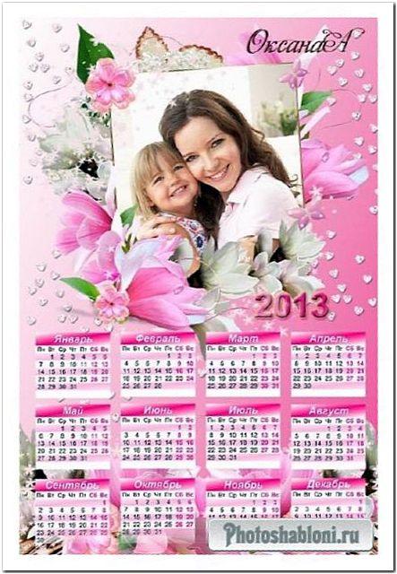Роскошный розовый календарь с фото - Я люблю только тебя