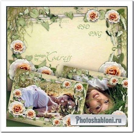 Романтическая рамка для фото с нежными цветами - Вдали от суеты и шума