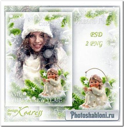 Праздничная фоторамка - С Новым годом и Рождеством