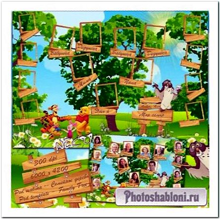 """Детская виньетка с героями мультфильма """"Винни Пух и его друзья"""" - Семейное дерево"""