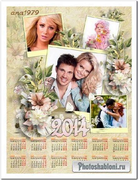 Календарь на 2014 год - Семейный очаг