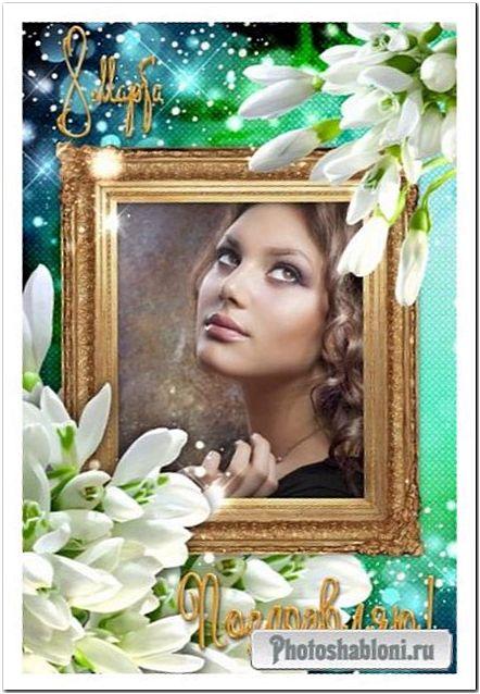 Рамка для фото - Поздравляю (8 марта)