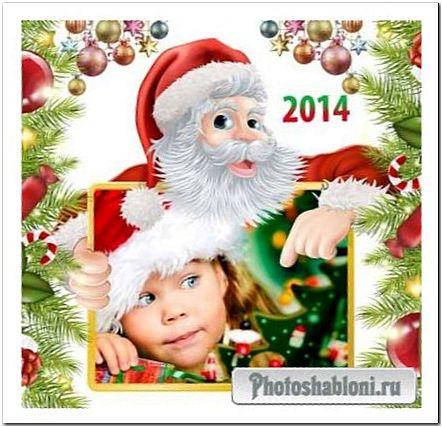 Детская рамка - Весёлый Новый Год