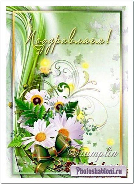 Многослойный цветочный исходник открытки - Поздравляем