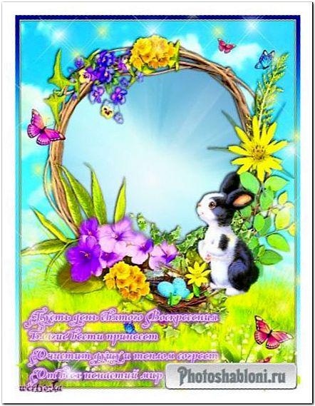 Фоторамка-открытка для поздравлений - Светлая Пасха, кролик, крашенки и венок из цветов