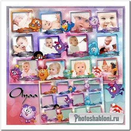 Виньетка для малышей - Первый год жизни со смешариками