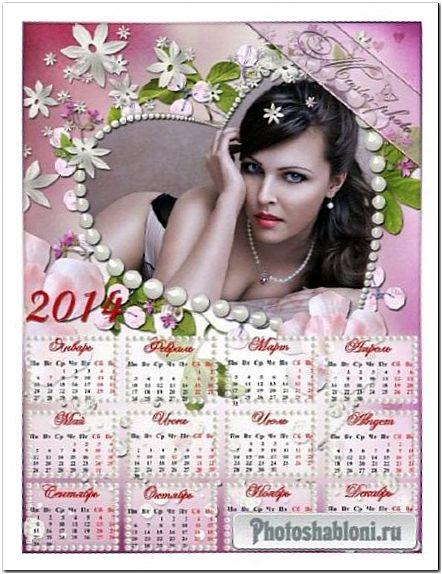 Календарь для фотошопа 2014 - Жемчужное счастье