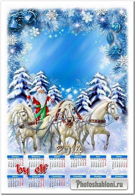 Новогодний календарь на 2014 год с вырезом для фото - Мчатся кони