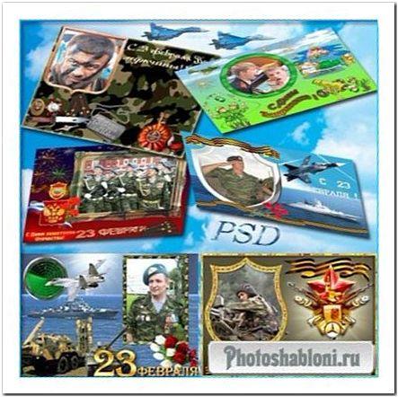 Фоторамки мужские к празднику - День защитника Отечества