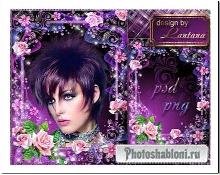 Розовые розы, гламурные завитки и нежная вуаль в сиреневых тонах - фоторамка для девушек