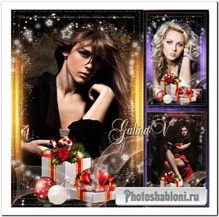 Воздушая рамка с блеском - Новогодний сюрприз для любимой