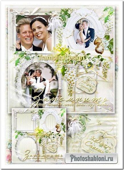 Свадебная рамка-коллаж - Запомнить этот день