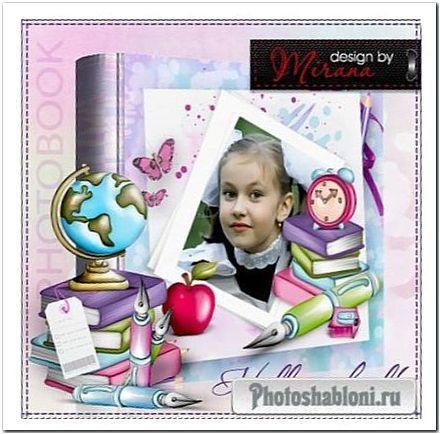 Детская фотокнига для школьников - Здравствуй, школа