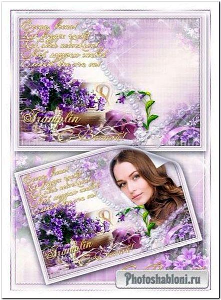 Рамка-открытка для фото с цветами - Весна, весна. Как воздух чист