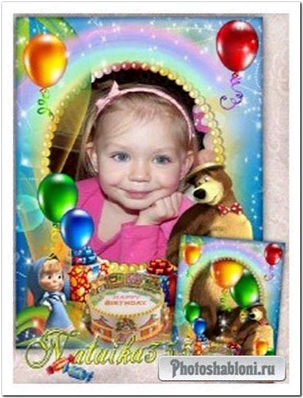 Рамка для детского фото - Я умею творить чудеса