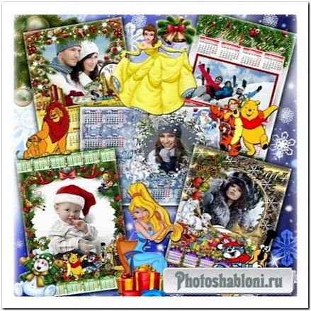 Набор календарей с рамкой для фото на 2014 год часть вторая