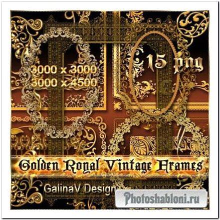 Золотые винтажные рамки-вырезы - Королевский дизайн Golden Royal Vintage Photoshop Frames Cuts