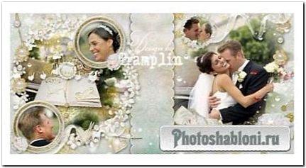Шаблон свадебного фото альбома - Навеки запомните эти минуты