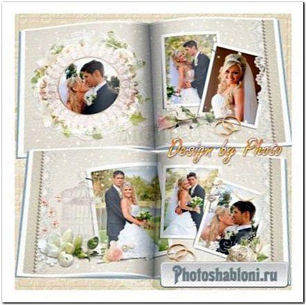 Фотокнига для молодоженов - Наша свадьба