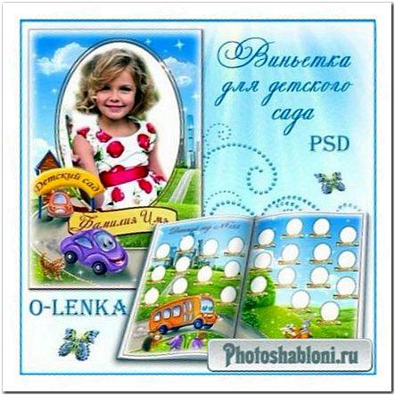 Виньетка для фотошопа - До свидания, детский сад