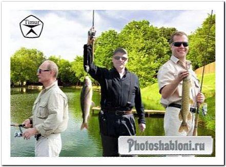 Мужской шаблон для фотомонтажа - Путин, Медведев и я на рыбалке