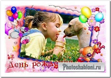 Детская рамка для фото - Жаль, что День рождения только раз в году