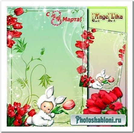 Женская рамка для фото к 8 Марта - Красные тюльпаны для любимой мамы