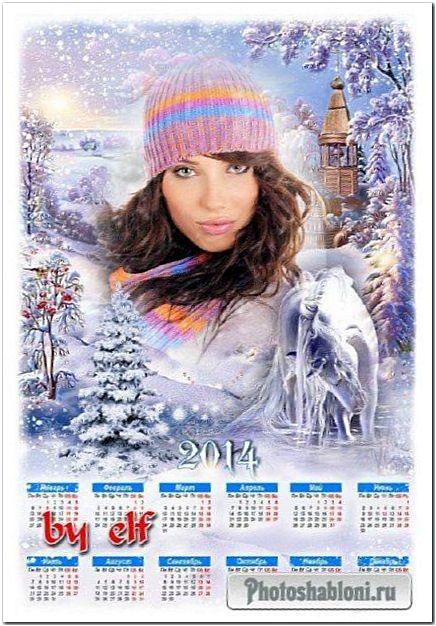 Календарь 2014 - Пусть Лошадка в этот год много счастья принесет