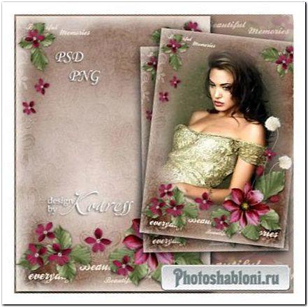 Рамка для романтических фото - Теплые воспоминания