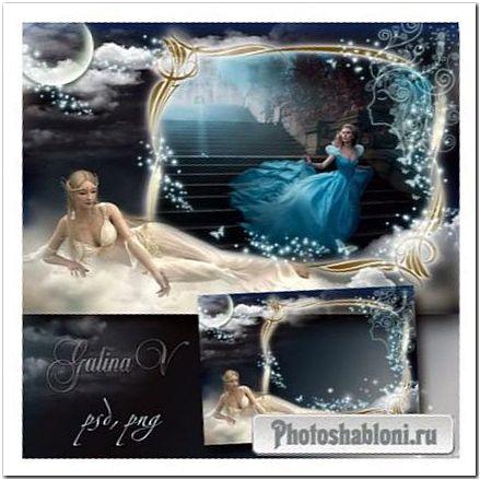 Рамка для фото - Ночь из сказки