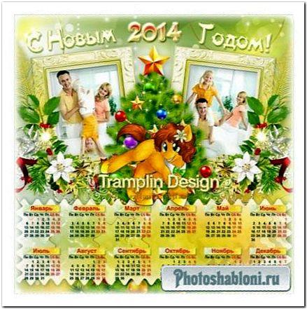 Календарь 2014 с рамкой для двух фото - Пусть вам везет всегда, во всем
