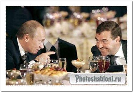 Шаблон для фотошопа - Встреча с Путиным и Медведевым