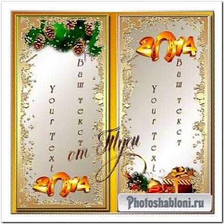 PSD исходник - Новогоднее поздравление