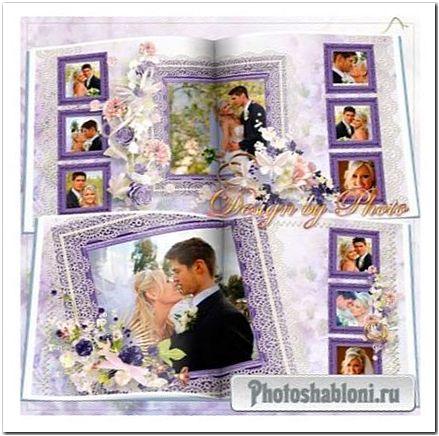 Фотокнига для молодожёнов - Фиолетовая свадьба