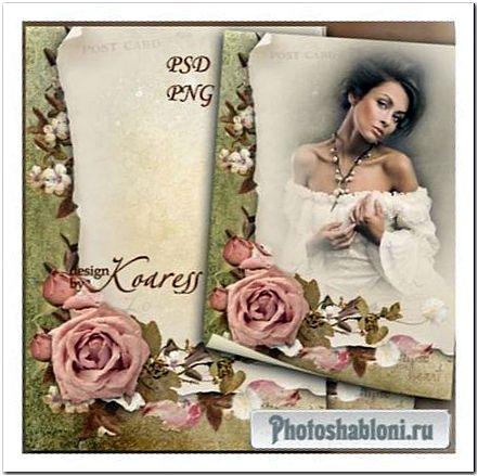 Романтическая винтажная рамка для фото - Старые письма о любви