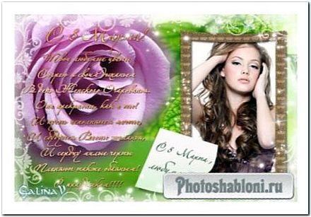 Рамка-открытка - День женского очарования 8 Марта