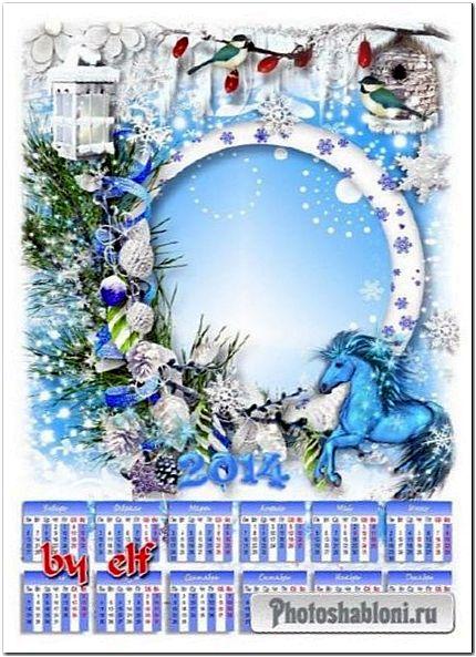 Календарь 2014 с лошадкой - Стучат снежинки по окну и Новый год в дома заходит