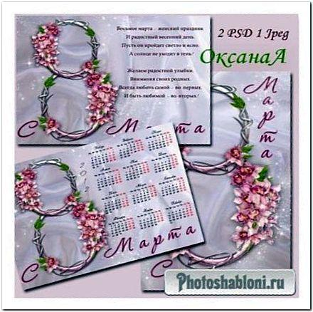 Набор из календаря, рамочки для фото и открытки для поздравления к 8 марта - Орхидеи