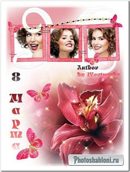 Женская рамка для фотошопа к 8 марта - Орхидея