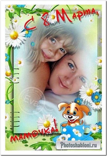 Детская рамочка для фото - С 8 Марта, мамочка