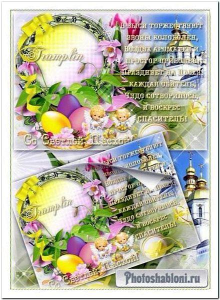 Пасхальная фоторамка-открытка со стихами - Чудо сотворилось, и Воскрес Спаситель