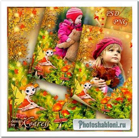 Детская рамка для фотошопа - Сказочная осень лес разрисовала