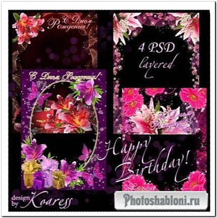 Набор поздравительных рамок для фото - С Днем Рождения, с Днем Рождения