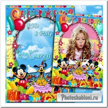Детская поздравительная рамка для фото с героями мультфильмов Диснея - С Днем Рождения