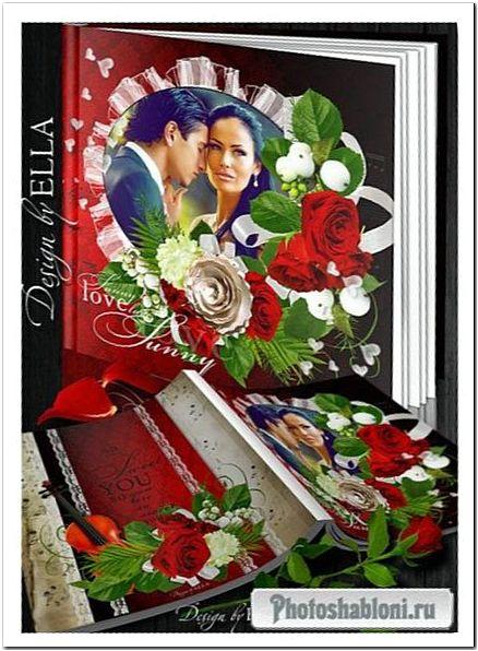 Романтическая фотокнига ко дню Св. Валентина - Солнечная любовь