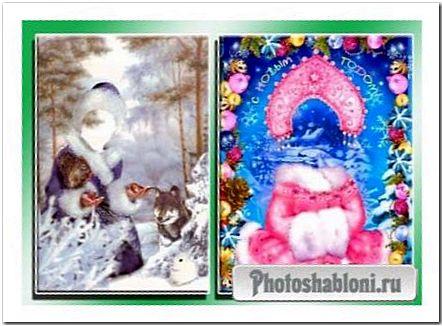 Детские шаблоны для фотошопа - Снегурочка