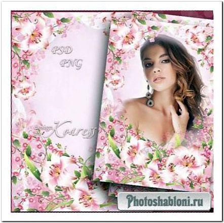 Романтическая женская рамка для фотошопа - Нежность и мечтательность