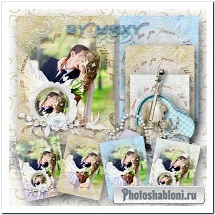 Рамка для свадебных фото - Мы сохраним огонь любви