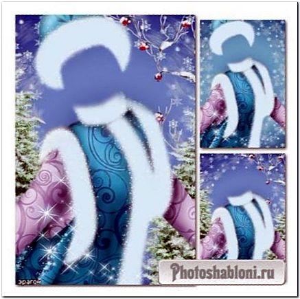 Новогодний женский шаблон для фотомонтажа - Костюм Снегурочки